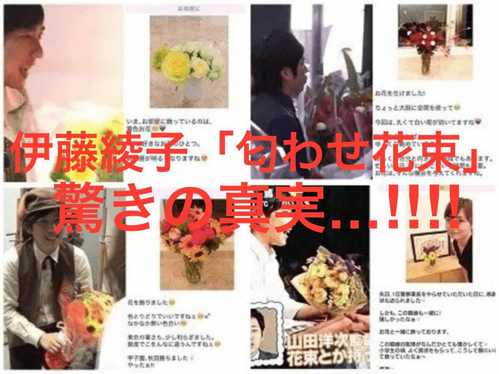 伊藤綾子の「匂わせ花束」は二宮和也からもらったアピールも真実は…?