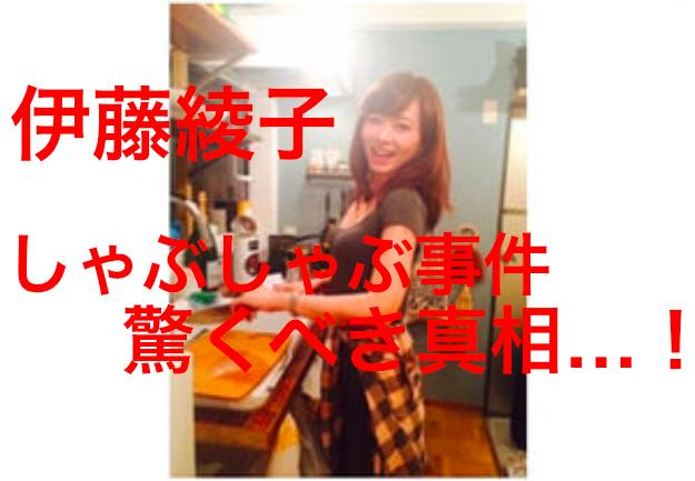 【しゃぶしゃぶ雑誌】は伊藤綾子じゃなかった!なのに「匂わせ」な理由とは?