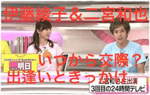 二宮和也と伊藤綾子はいつから交際?共演TV番組がきっかけだった