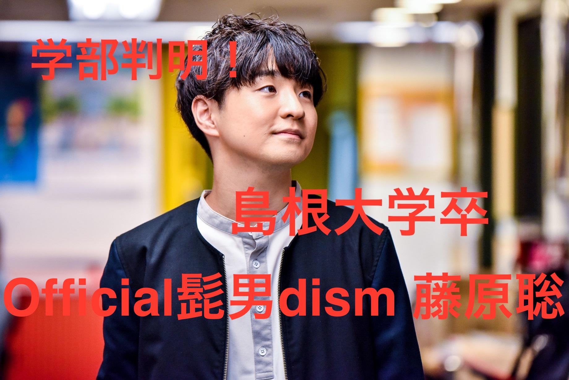 藤原聡の島根大学の学部が判明!選んだ理由とその後の音楽への影響は
