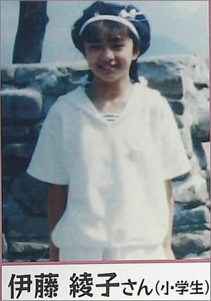 子供 伊藤綾子