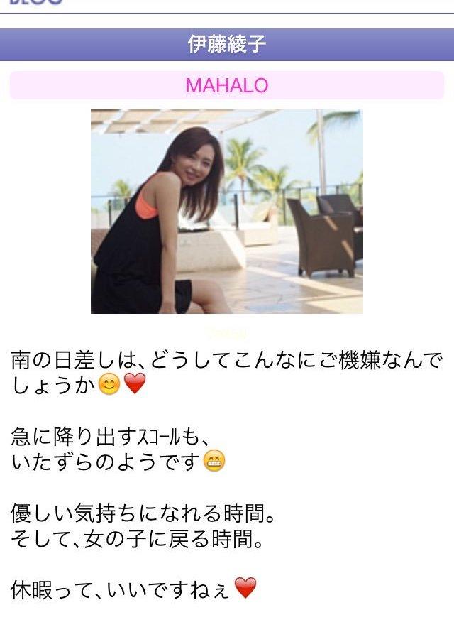 綾子 せ 伊藤 ブログ 匂わ