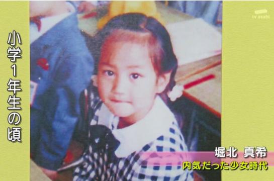 堀北真希の子供の頃の写真