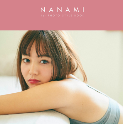 NANAMI(堀北真希の妹)グラビアにも初挑戦のフォトブック
