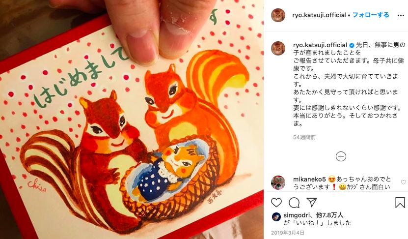 前田敦子と勝地涼の出産報告