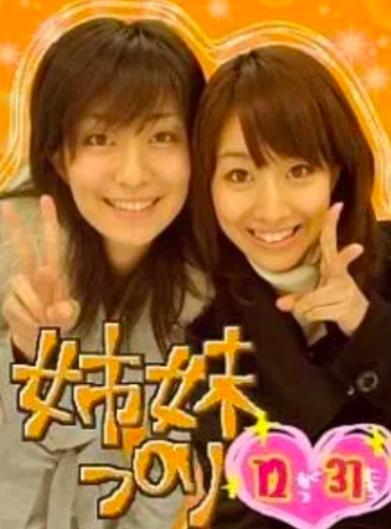 田中みな実と姉