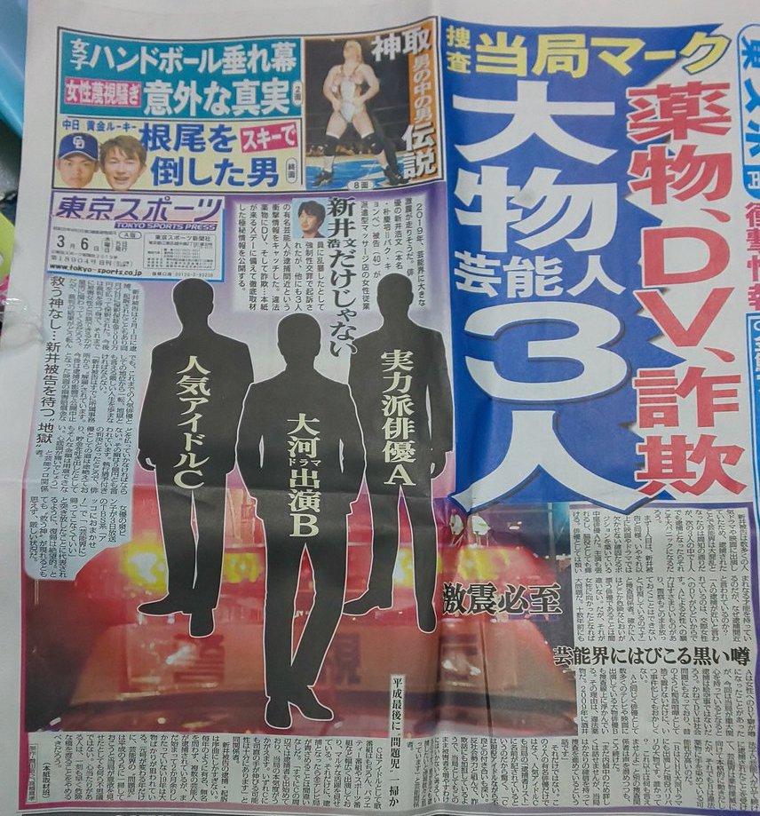 NEWS手越祐也の逮捕疑惑報道