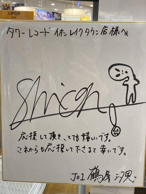 鶴房汐恩サイン