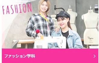 【BLEA(ブレア)女子高等部】学科