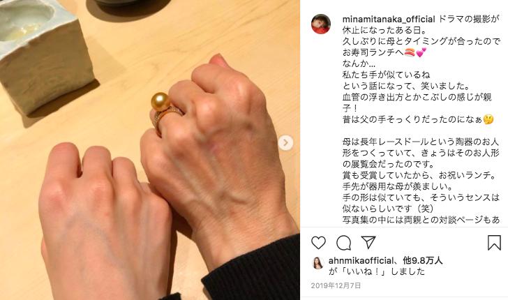 田中みな実と母親の手
