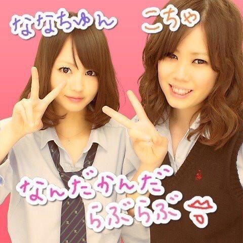 NANAMI(堀北真希の妹)の高校生制服プリクラ