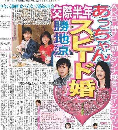 前田敦子と勝地涼の結婚報道
