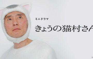 実写猫村さん