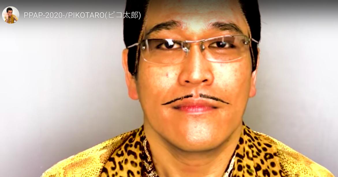 ピコ太郎の新曲「PPAP」2020youtube動画から