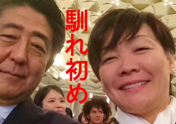 安倍晋三の馴れ初め「昭恵は僕のマドンナ」首相のベタ惚れで交際開始