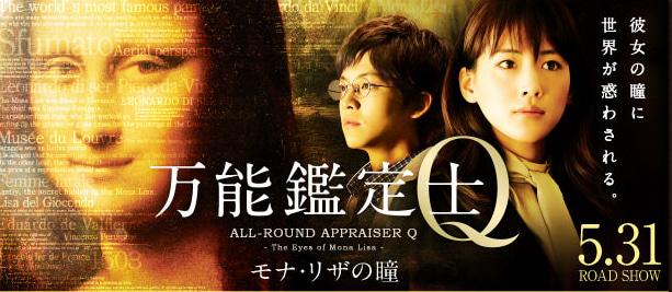 映画『万能鑑定士Q −モナ・リザの瞳−』