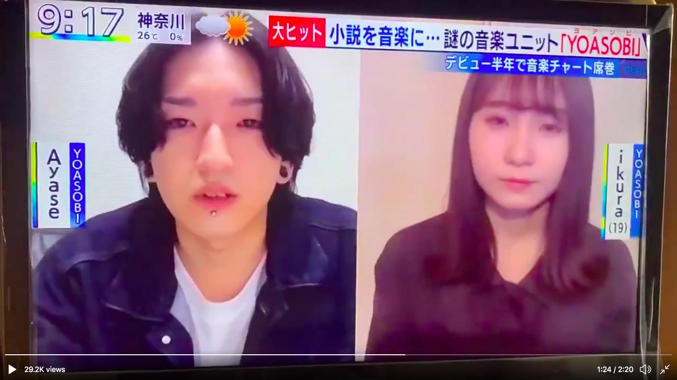 YOASOBI(ヨアソビ)のAYASE初顔出しの顔画像(とくダネ)