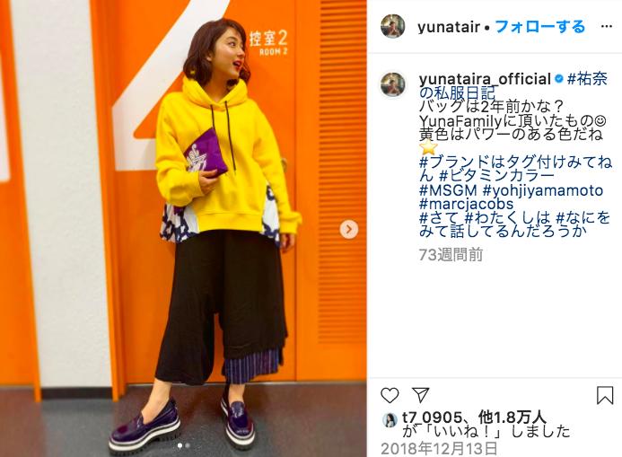 平祐奈が平野紫耀の匂わせをしてると言われるインスタグラム(instagram)の画像・動画(横浜アリーナ)