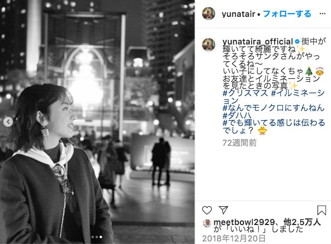 平祐奈が平野紫耀の匂わせをしてると言われるインスタグラム(instagram)の画像・動画(恵比寿ガーデンプレイス)