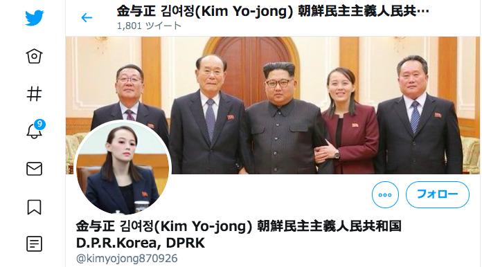 金与正(キムヨジョン)のツイッターは本物?本人説を調査した結果…?