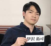 拓司 時代 伊沢 高校