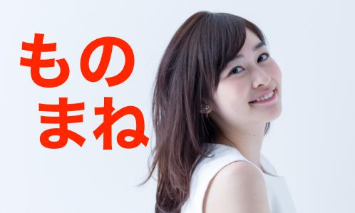 【動画】岩田絵里奈アナのものまね全部まとめ!ローラや仲間由紀恵も