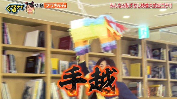 増田貴久が手越祐也にブチギレ!?【動画】ふざけんなー!と叫びストレス爆発